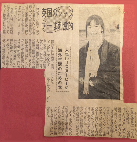 snu_nwespaperarticle1988